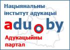 Научно-методическое учреждение Национальный институт образования Министерства образования Республики Беларусь